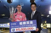 E.J. Tackett wins DHC PBA Japan Invitational for 6th title