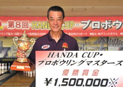 Takeo Sakai captures his 35th JPBA title in 8th Handa Cup