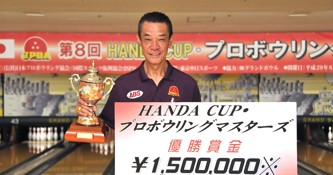 Takeo Sakai captures his 35th JPBA title in 8th Handa Cup