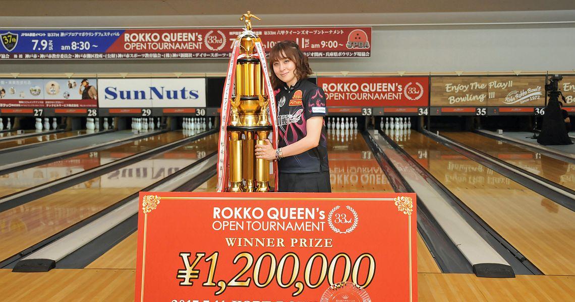 Urara Himeji wins Rokko Queens Open for 15th career JPBA title