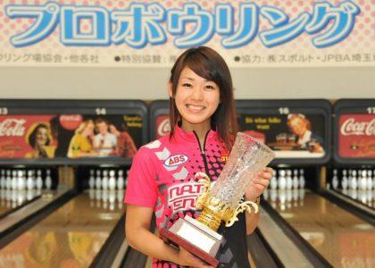 Saki Koike wins her first JPBA title in Sky-A Ladies Rookies Cup