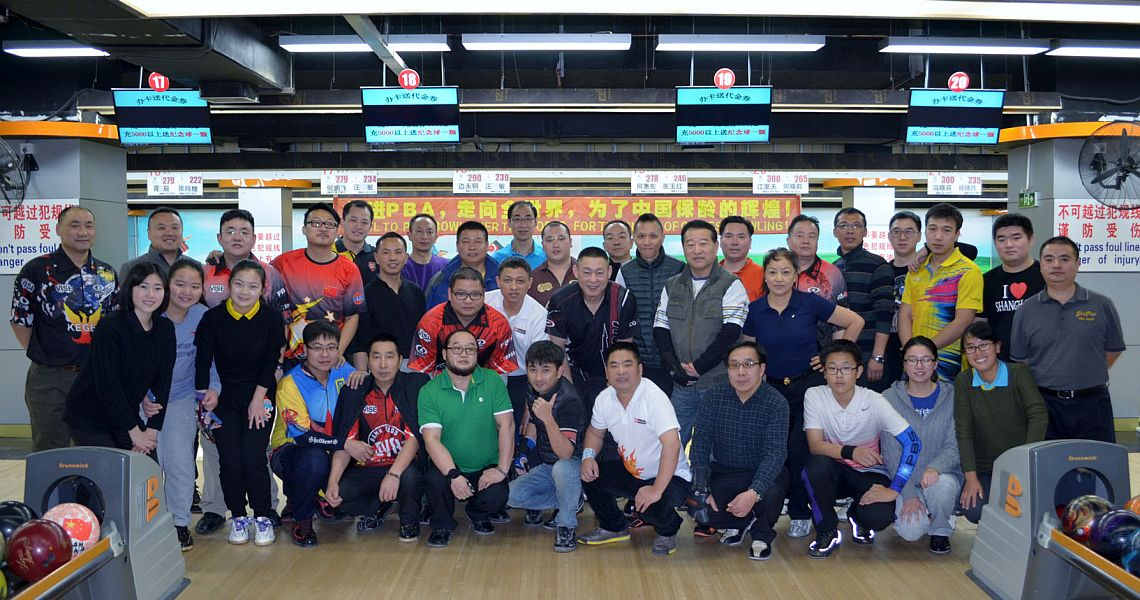 Historic Tournament in China to conclude 2019 Go Bowling! PBA Tour Season